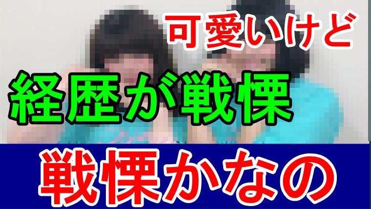 の 早稲田 かな 戦慄