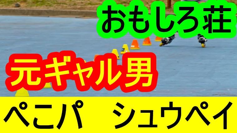 ギャル 男 ぱ ぺこ