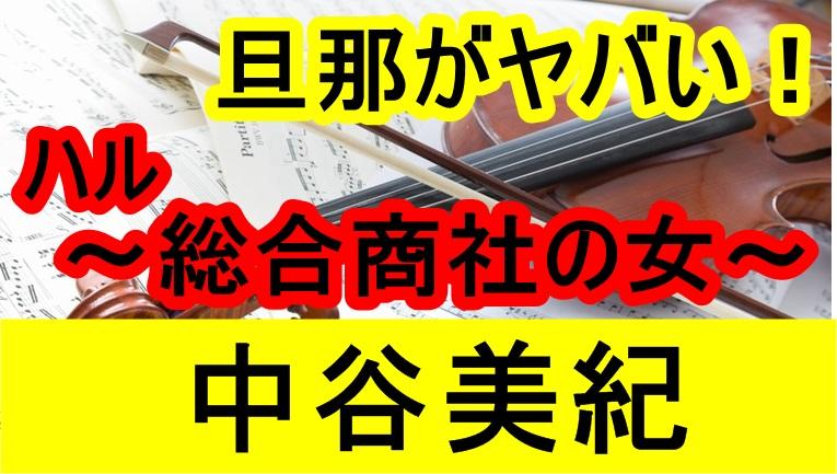 ハル総合商社の女海原晴役は中谷美紀!ドイツ人旦那の経歴がやばい!