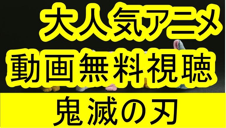 滅 の 刃 無料 鬼 動画 アニメ