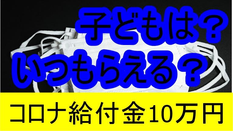 いつ 給付 万 円 10