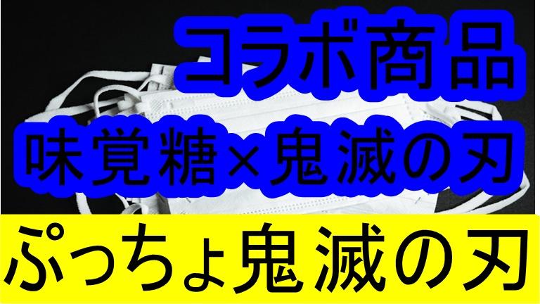鬼 滅 の 刃 ぷっちょ コラボ