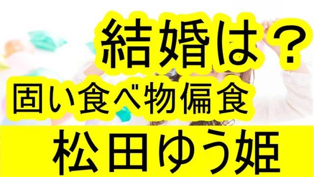 マツコ 会議 名古屋 女子 高生 大学
