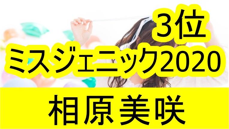 ジェニック ミス 動画映えする次世代アイドルを発掘!「ミスジェニック」始動!!