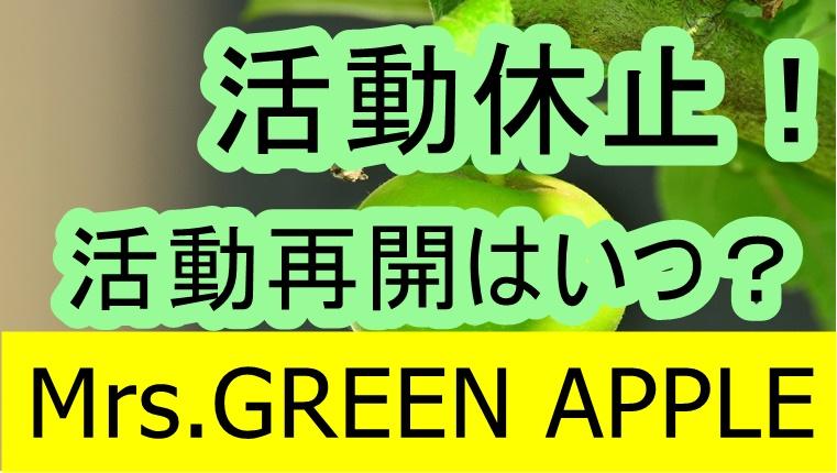 休止 mrs 理由 green apple 活動