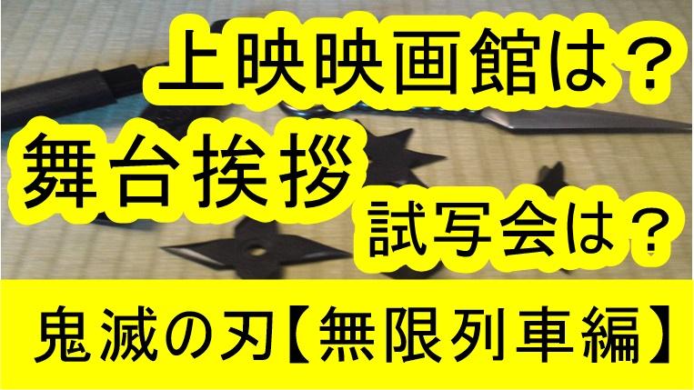 滅 刃 映画 の 指定 鬼 r